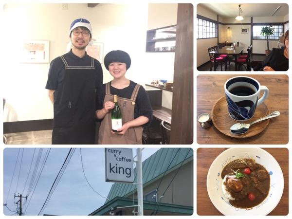 三内、浪館方面行けるなら【カレーとコーヒー king】間違いない。