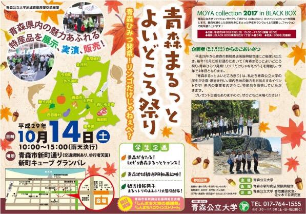 明日は【青森まるっとよいどころ祭り】!!