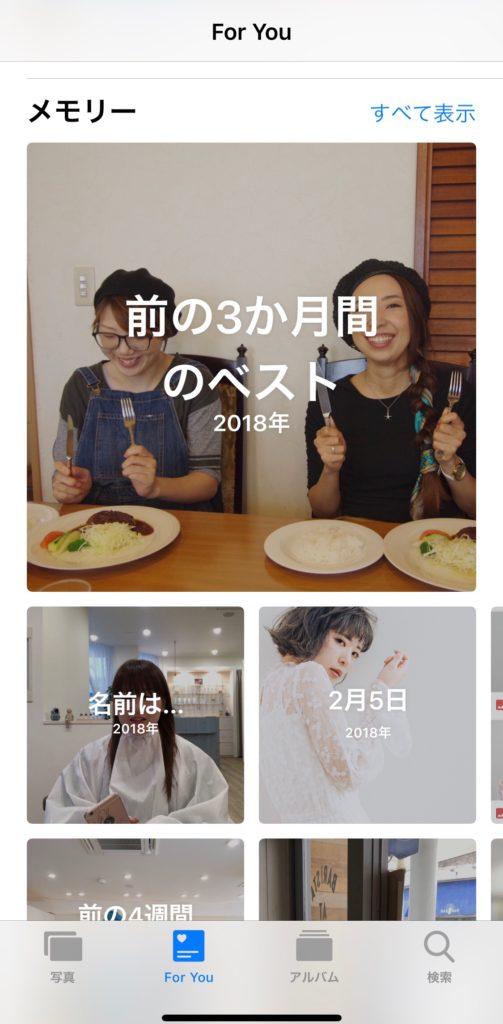 iOS12どう?