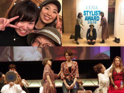 COTA STYLIST AWARD2018 コタスタイリストアワード