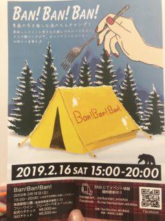 2/16【BAN!BAN!BAN!〜青森の冬を楽しむ為の大人キャンプ〜】ですって!