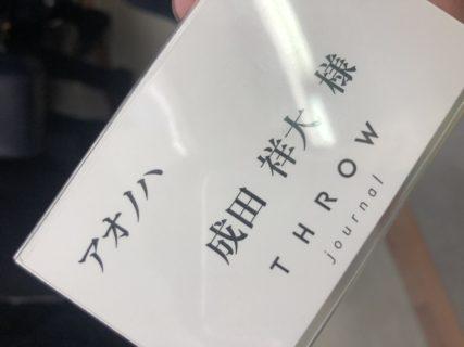 あっ、東京来ました