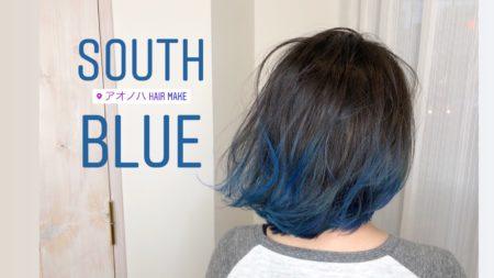 風、空?海?アオノハなら「青」は絶対的正義Blue