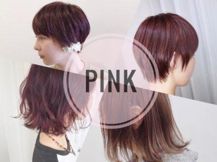 最近の「ピンク」なカラー、濃さもいろいろ、作り方もいろいろ。