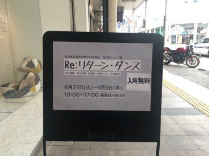 行ってきた【Re:リターン・ダンス】!