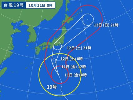 【台風19号】10/13の営業について