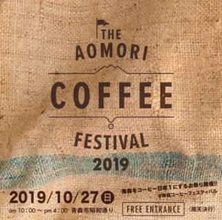 今日は「AOMORI COFFEE FESTIVAL 2019」圧巻