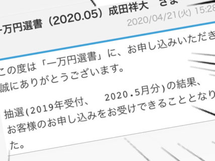 【歓喜】一万円選書、当選しちゃった。