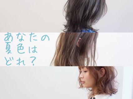 【2020年】この夏、髪色どうする