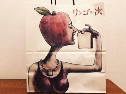 「リンゴの次」