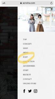 アオノハのホームページって見たりしてます??